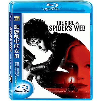 蜘蛛網中的女孩   藍光  BD