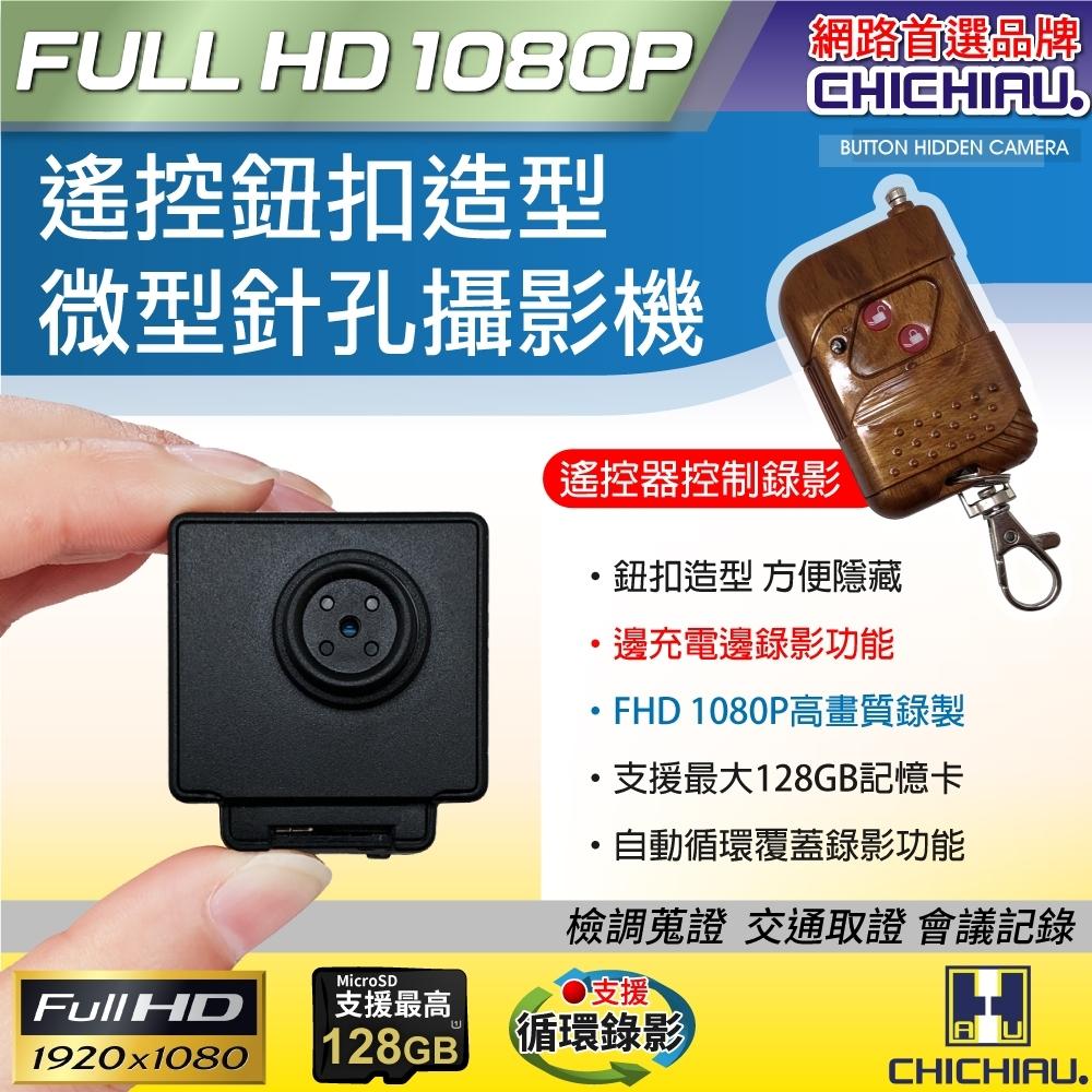 CHICHIAU 奇巧 1080P 遙控鈕扣造型微型針孔攝影機