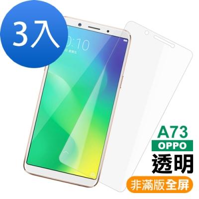 OPPO A73/A73s 鋼化玻璃膜 手機保護貼-超值3入組