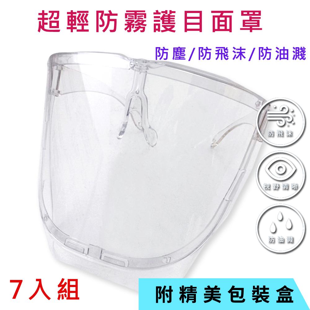 防疫面罩(7入組)  護目面罩 防飛沫 防護眼鏡 防護 防疫眼鏡 透明防塵護目鏡  防疫必備 可戴眼鏡