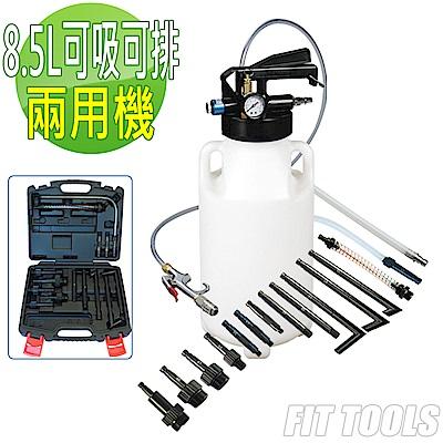 良匠工具8.5L氣動自排油 抽油機/ATF自動變速箱油/送油機/兩用機 14件配件適多車款