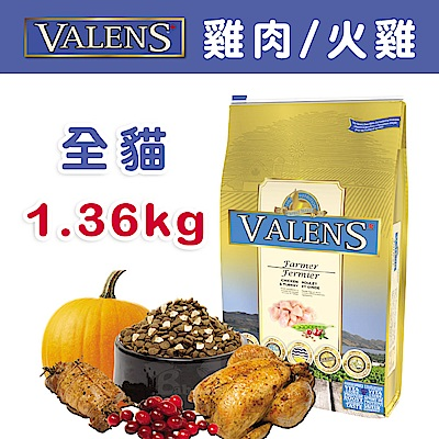 【VALENS威倫】全貓-冷凍乾燥原食配方-雞肉/火雞 1.36kg