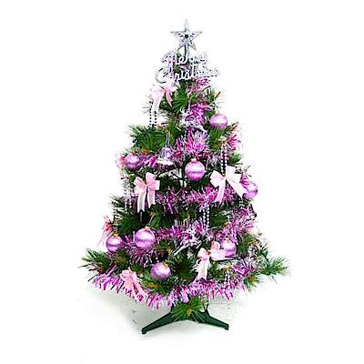 摩達客 3尺(90cm)特級綠松針葉聖誕樹(銀紫色系配件/不含燈)