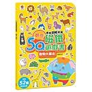5Q創意磁鐵遊戲書:動物大集合