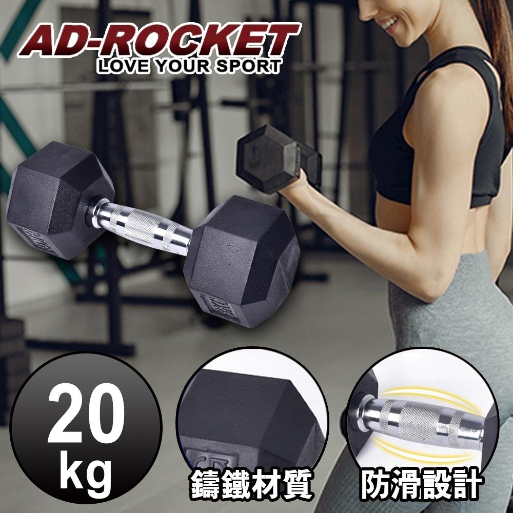 AD-ROCKET 六角包膠啞鈴 啞鈴 重訓 健身(20KG)