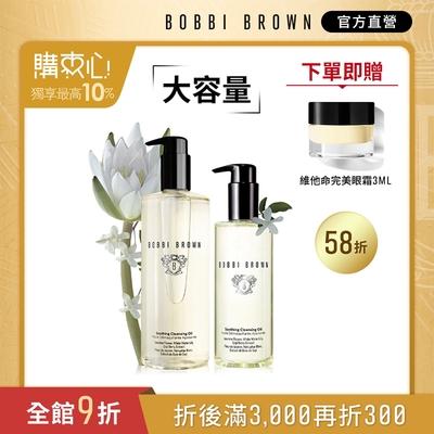【官方直營】Bobbi Brown 芭比波朗 茉莉淨妝油囤貨組(首四日限定)