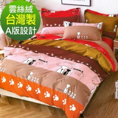 La Lune 台灣製經典超細雲絲絨單人床包舖棉兩用被三件組 貓咪的愛