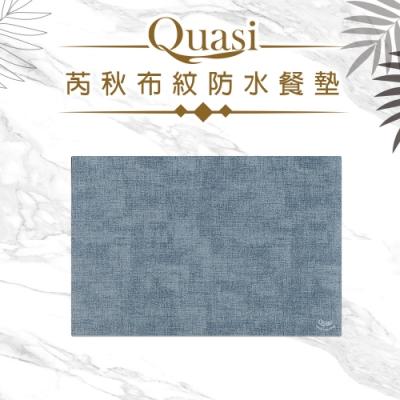 【Quasi】芮秋布紋防水餐墊43*30(快)