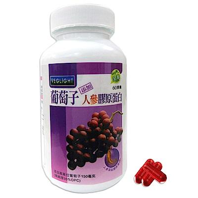 素天堂 葡萄子+人參膠原蛋白 (4瓶組)
