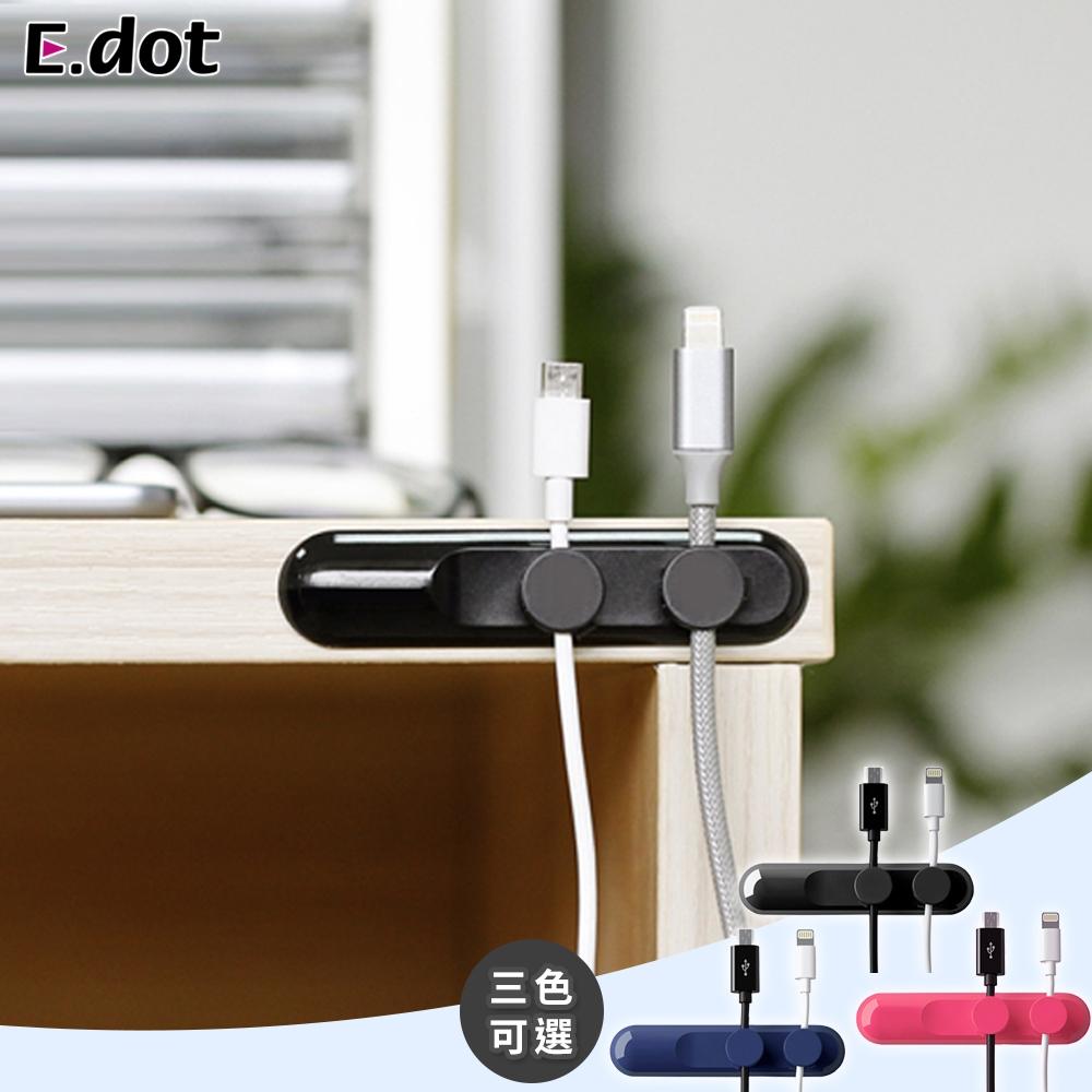 E.dot  磁吸式線材收納理線器(三色可選)