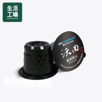 【生活工場】iNNOHOME Duopresso 沃田-義式配方Punch膠囊(10入組)