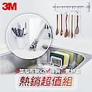 3M 無痕防水廚房收納熱銷超值組-菜瓜布架x2+排鉤+置物盒