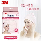 3M SPA纖柔快乾頭巾 (粉紅)