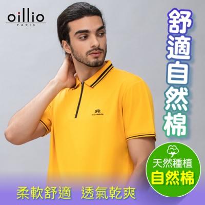 oillio歐洲貴族 男裝 短袖全棉舒適透氣POLO衫 絲光超柔質感 吸濕排汗 簡約風格 設計拉鍊門襟 黃色