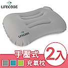 LIFECODE 長型手壓充氣枕/護腰枕(蜜桃絲)-3色可選(2入)