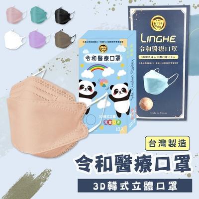 令和醫療口罩 KF94韓式立體口罩 成人/兒童 多色任選12盒 (10入/盒)