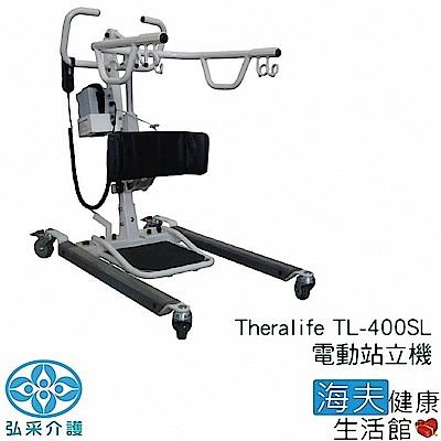 海夫 弘采介護 Theralife 電動 移位 站立機 含台製吊帶 TL-400SL