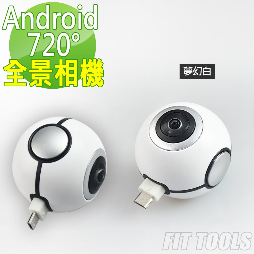 良匠工具 安卓手機360度雙500萬鏡頭全景球形VR相機攝影機 可錄影直播4K