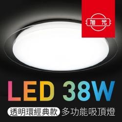 【旭光】 LED吸頂燈 38W 智能遙控