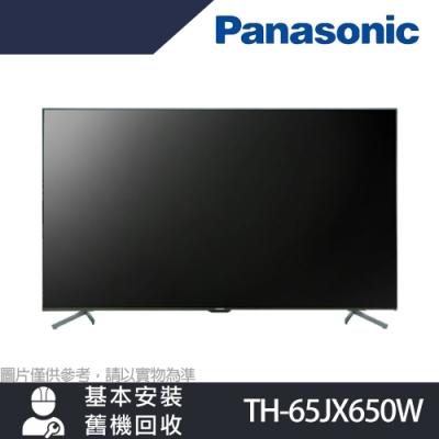 Panasonic國際牌 65吋 4K HDR 液晶顯示器+視訊盒 TH-65JX650W
