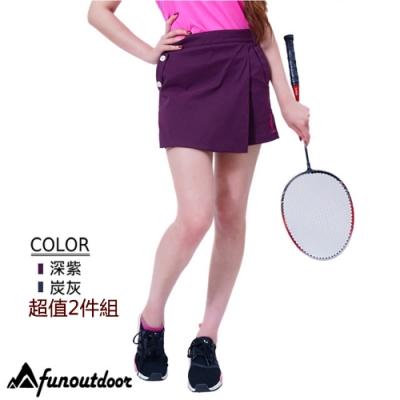 【戶外趣】超值2件組-女款輕薄透氣吸濕排汗快乾超彈性褲裙(HPL003)
