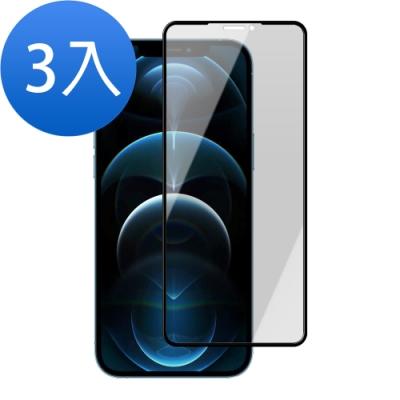 [超值3入組] iPhone 12 Pro Max 保護貼 防窺 氣墊鋼化膜 9H鋼化玻璃膜 手機 保護貼 (iPhone12ProMax保護貼 iPhone12ProMax鋼化膜 )