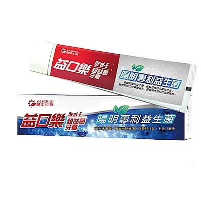 陽明生醫 益口樂超益菌牙膏 (120g/條)