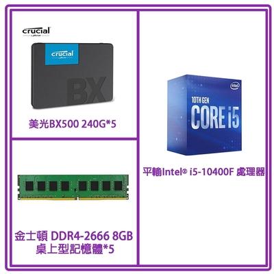 Intel i5-10400F +金士頓 DDR4-2666 8GB 桌上型記憶體*5 +美光 BX500 240G*5 SSD固態硬碟