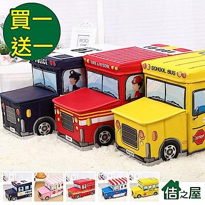 [買一送一]佶之屋 卡通車頭玩具儲物收納座凳箱 共2入