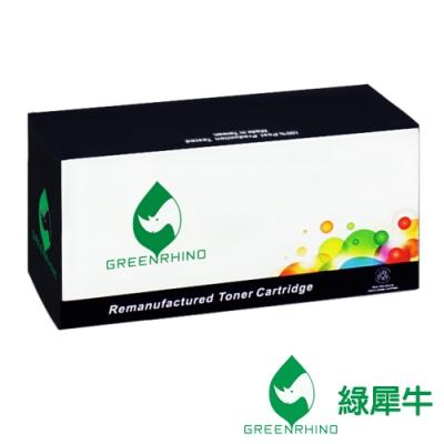 【綠犀牛】 for Fuji Xerox CT201592 藍色環保碳粉匣 /適用 Fuji Xerox DocuPrint CM205b / CM205f / CM215b / CM215fw