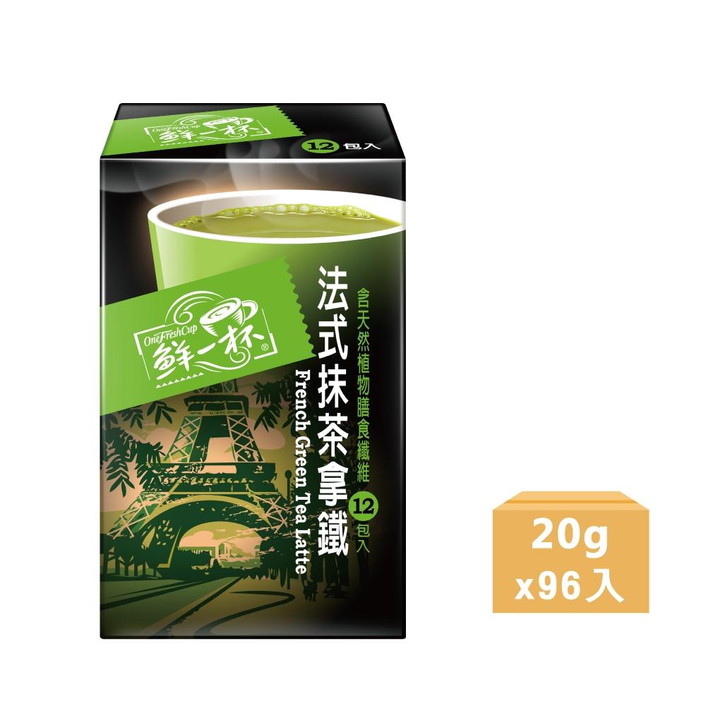 (任選)鮮一杯 法式抹茶拿鐵(20gx96入)