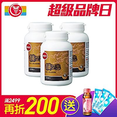 折價券後1700-【葡萄王】樟芝王100粒X3瓶 (樟芝多醣9%補精力有活力)
