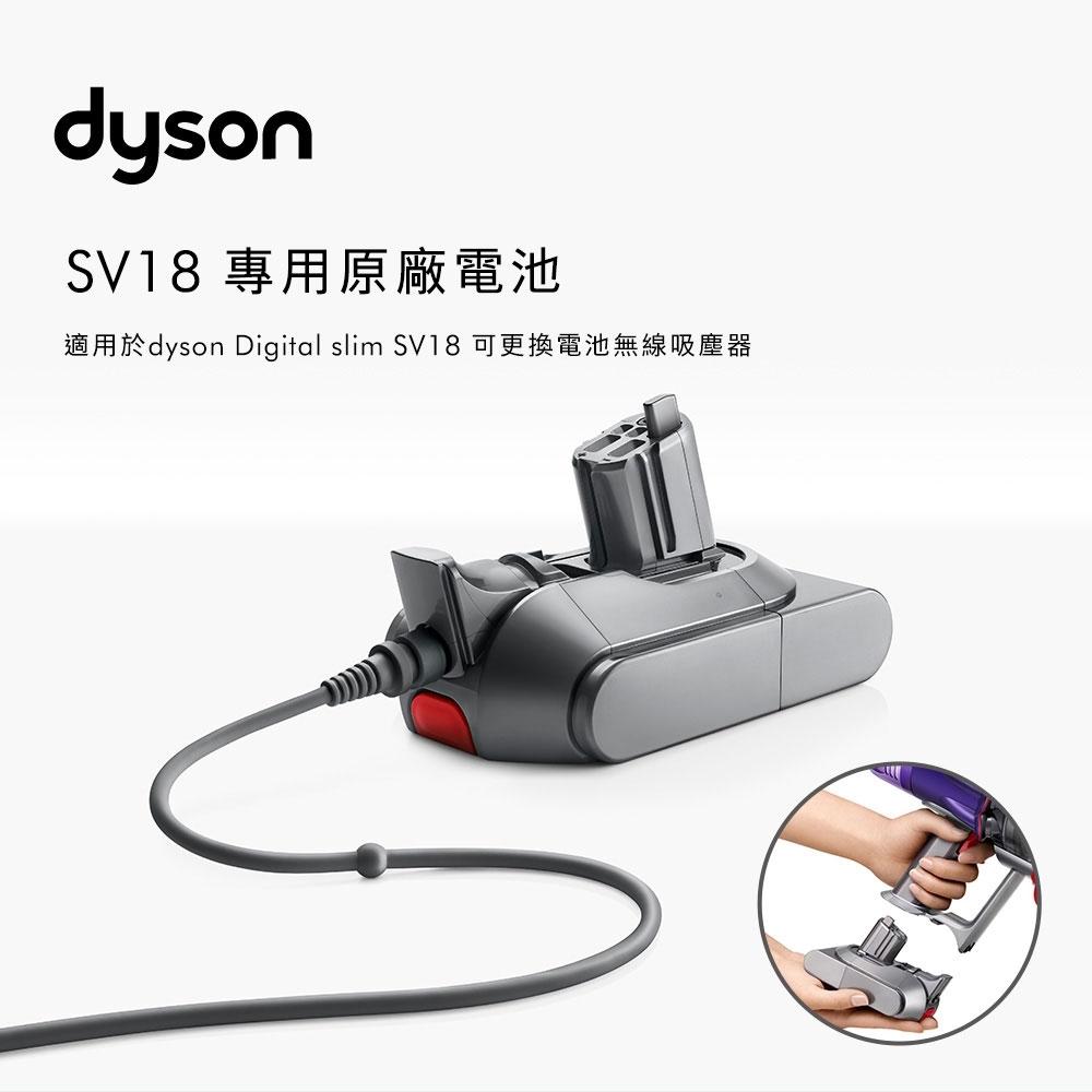 (適用5倍券)Dyson SV18 Digital slim 專用原廠電池