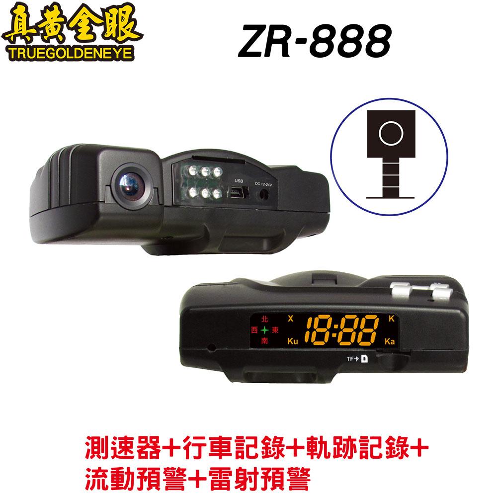 【真黃金眼】ZR-888 GPS測速器+行車記錄器+軌跡紀錄 可AV OUT