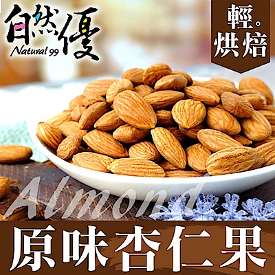 自然優 輕烘焙原味杏仁果(150g)