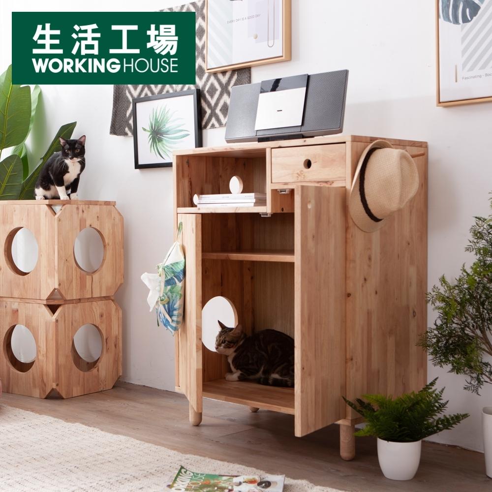 【網路獨家價 72折起-生活工場】*自然簡約生活寵物收納櫃