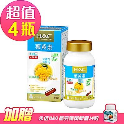 【永信HAC】複方葉黃素膠囊x4瓶(60粒/瓶)-加贈 永信HAC 晶亮葉黃膠囊14粒