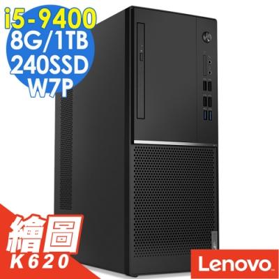 Lenovo V530 Win7電腦i5-9400/8/240SD+1T/K620/W7P
