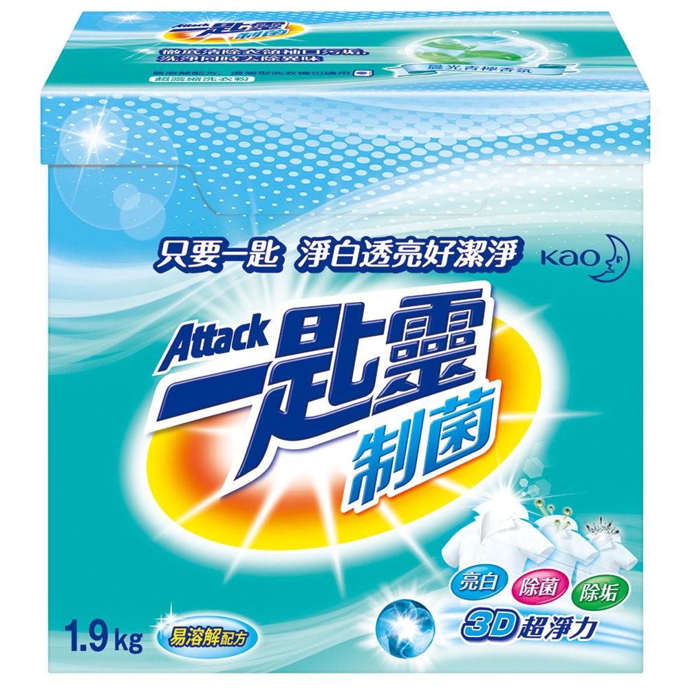 一匙靈 制菌超濃縮洗衣粉 (盒裝1.9kg)