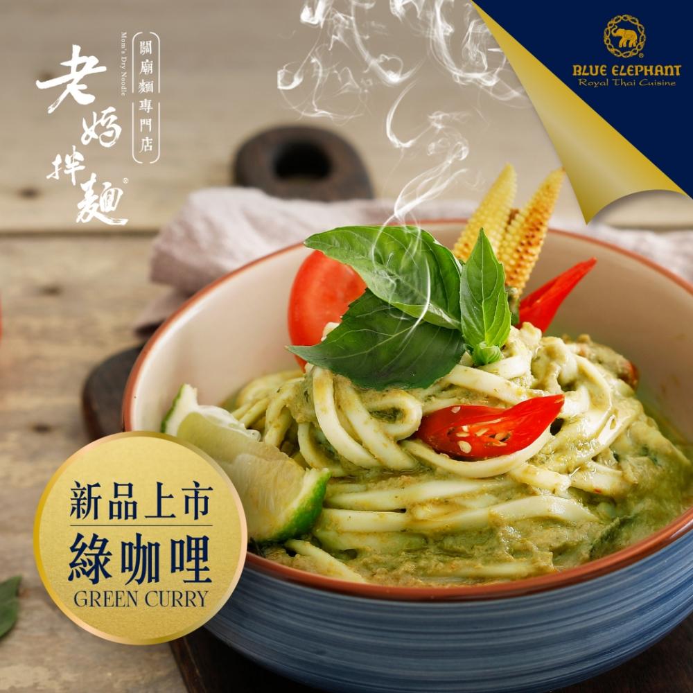 老媽拌麵 藍象聯名系列 泰式綠咖哩 (3包/袋)