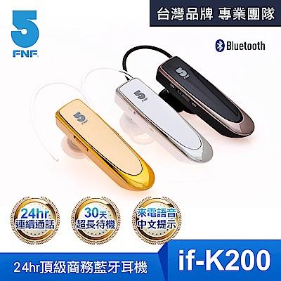 【ifive】24hr頂級商務藍牙4.2耳機