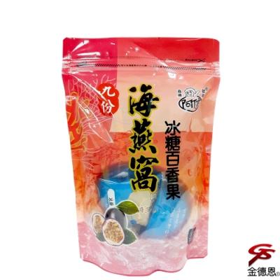 金德恩 冰糖百香果海燕窩(400g/包)