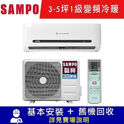 SAMPO聲寶 3-5坪 1級變頻冷暖冷氣 AU-MF22DC/AM-MF22DC 精品系列 R32冷媒