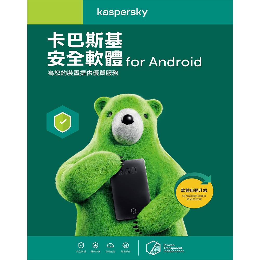 卡巴斯基 安全軟體 For Android / 1台1年 下載版