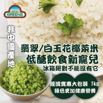 任選 GREENS 冷凍青花椰菜米狀(1000g)