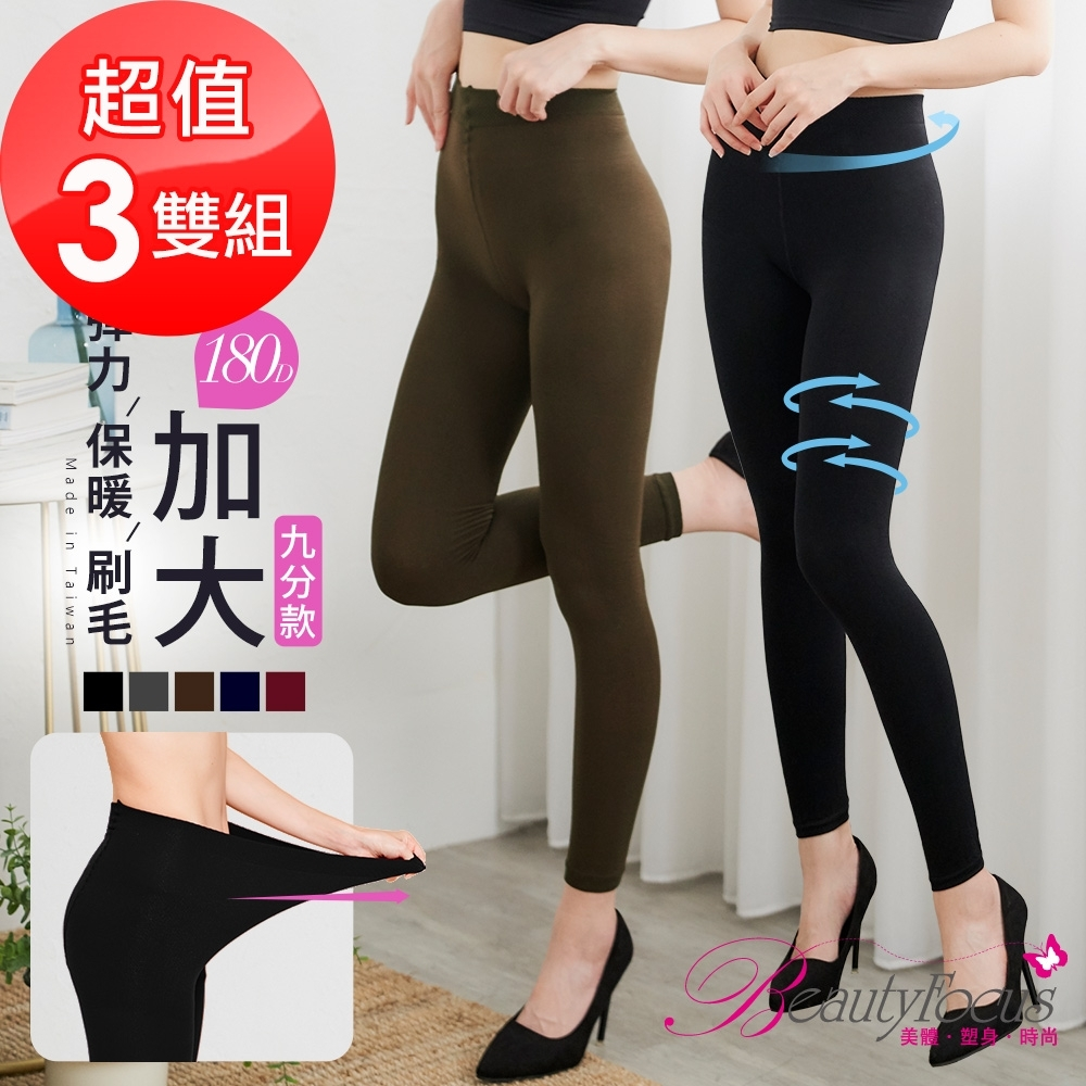 BeautyFocus (3雙組)180D加大刷毛保暖襪-九分款