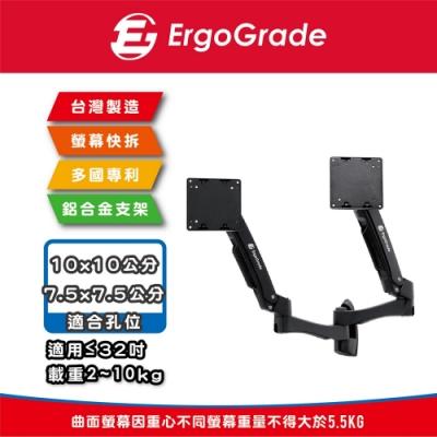 ErgoGrade 快拆式鋁合金四旋臂互動壁掛式雙螢幕支架(EGATW40Q)