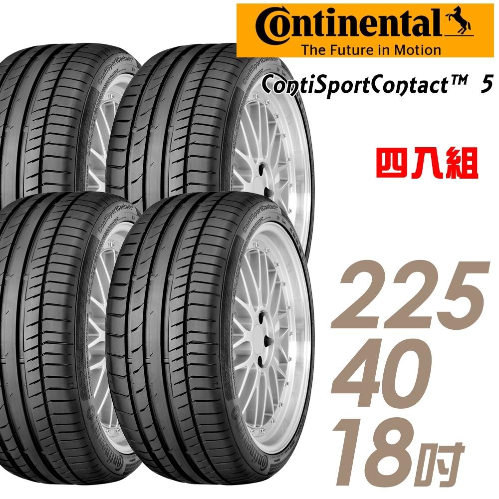 【馬牌】ContiSportContact5 高性能輪胎_四入組_225/40/18