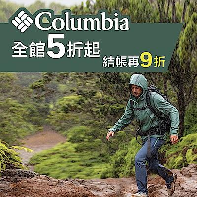Columbia哥倫比亞 全館5折起 結帳再9折