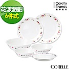 CORELLE康寧 花漾派對6件式餐盤組(601)